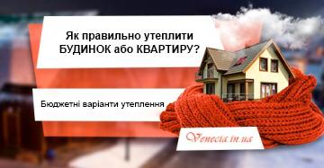 Як правильно утеплити будинок або квартиру? Бюджетні, але ефективні варіанти
