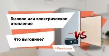 Газовое или электрическое отопление: что выгоднее и какое лучше?