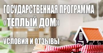 Теплый дом - государственная программа в Украине. Условия и отзывы.
