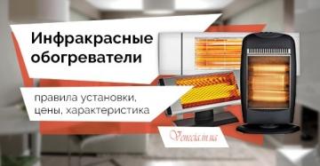 Инфракрасные обогреватели: правила установки, цены, характеристика