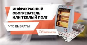 Что выбрать инфракрасный обогреватель или теплый пол?