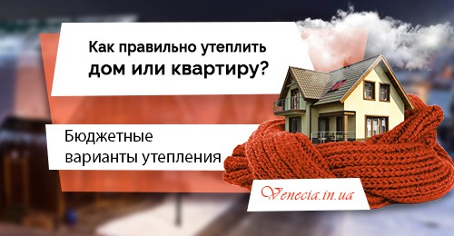 Как правильно утеплить дом или квартиру? Бюджетные, но эффективные варианты