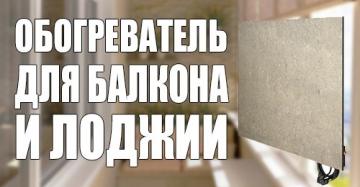 Какой обогреватель для балкона и лоджии лучше? Характеристика