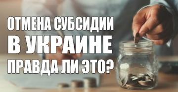 Отмена субсидии в Украине: когда отменят и что делать