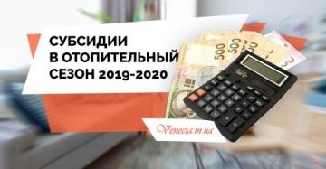 Субсидии в отопительный сезон 2019-2020: какие изменения нас ожидают?
