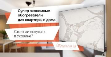 Супер экономные обогреватели для квартиры и дома - стоит ли покупать в Украине?
