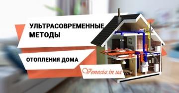 Ультрасовременные методы отопления дома — обзор на основные виды