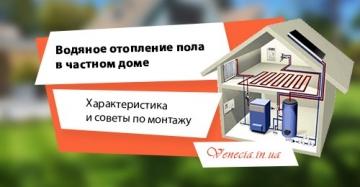Водяное отопление пола в частном доме: характеристика и советы по монтажу
